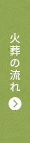 札幌,ペット火葬,ペット葬,ペット霊園,ペット供養,24時間,合同火葬,個別火葬,埋葬,返骨,ペット火葬車,アニマルサポート